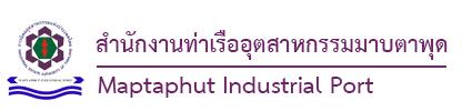 สำนักงานท่าเรืออุตสาหกรรมมาบตาพุด - Maptaphutport.com